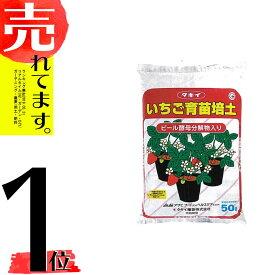個人宅配送不可 北海道配送不可 50L×4袋 タキイの いちご用培土 イチゴ専用 無肥料型 ランナー受け 用土 培土 育苗 にタキイ種苗 タ種 代引不可