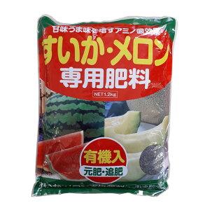 【3袋】 すいか・メロン 専用肥料 1.2kg アミノ酸 有機入 元肥・追肥 米S 【代引不可】