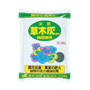 草木灰 500g アミノール化学 純植物性天然カリ肥料 開花 結実の促進 天然リン酸 カリウム 肥料 米S 代引不可