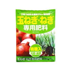 4袋玉ねぎ・ねぎ (根深) 専用肥料 1.2kg アミノ酸 有機入 元肥・追肥 アミノール化学 野菜 肥料 タマネギ ネギ 米S 代引不可