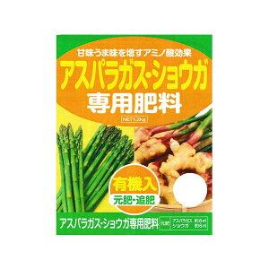 2袋アスパラガス・ショウガ 専用肥料 1.2kg アミノ酸 有機入 元肥・追肥 アミノール化学 野菜 肥料 生姜 米S 代引不可