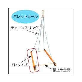 吊具 パレットツール 1.5TON (パレットリフティングシステム) PTB15L パレットバー(1.4m)、50mm角2本 のみ スリーエッチ HHH H
