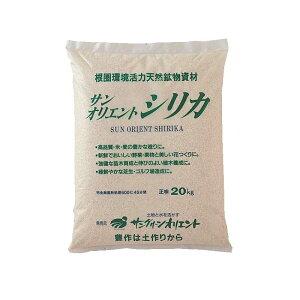 サンオリエントシリカ 20kg (営農用) [粒度 2.5mm] 保肥力増大 連作障害軽減 培養土 サングリーンオリエント タ種 代引・時間指定・個人宅配送不可