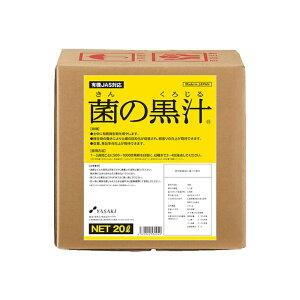 菌の黒汁 20L 連作障害を改善 善玉菌 悪玉菌抑制 培養液 液体肥料 土地改良材 液肥 タ種 代引不可