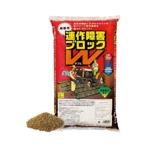 [2個] 連作障害ブロックW 10kg 連作障害を改善 善玉菌 天然ゼオライト 土壌改良材 肥料 タ種 代引不可