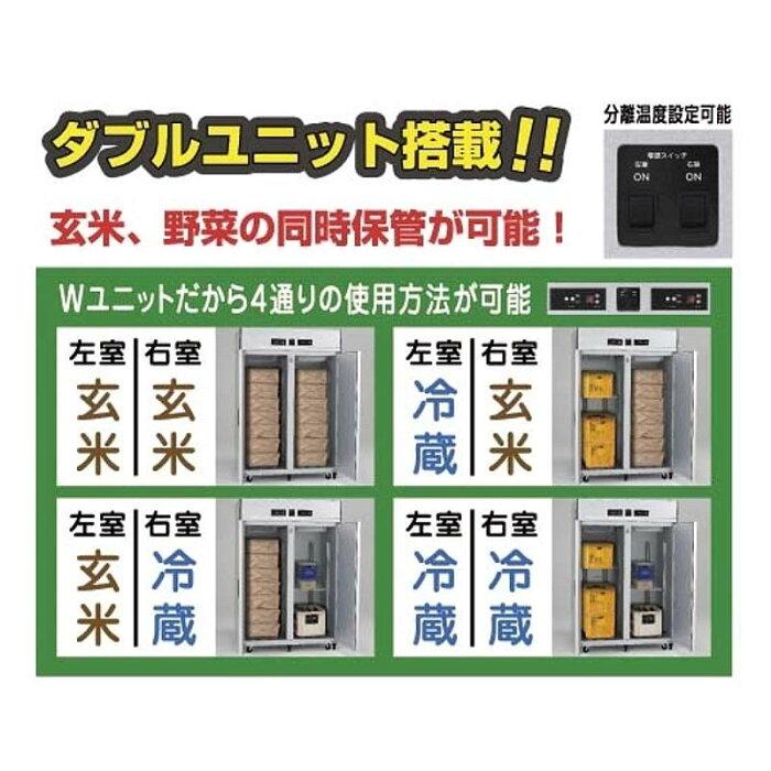 [北海道配送不可]玄米野菜低温二温貯蔵庫アルインコTWY-1700L[送料・設置費込]低温貯蔵庫[日・祝設置不可]アR[代引不可]