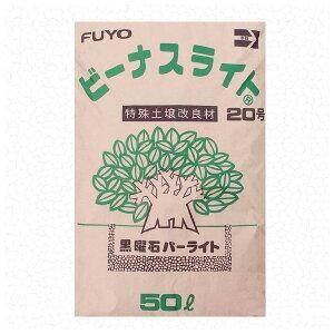 土壌改良材 ビーナスライト 20号 50L 芙蓉パーライト 共B 送料無料 代引不可