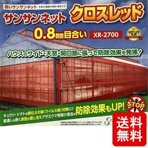 個人宅配送不可 サンサンネット クロスレッド XR2700 赤色 防虫ネット 目合0.8mm 幅150cm 長さ100m ハウス等 カ施 代引不可