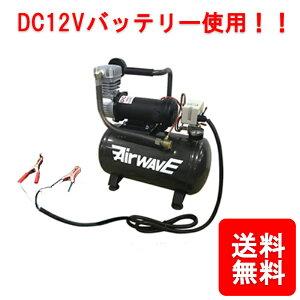 エアーコンプレッサー バッテリー式 20L SP-20A 51 × 26 × 52 cm 車 タイヤ交換 和コーポレーション 送料無料 代引不可