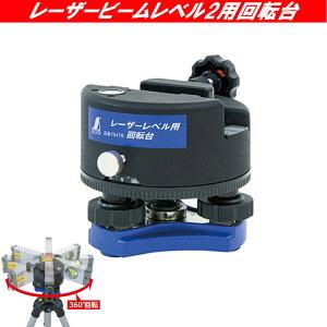 回転台 レーザーレベル用 [76478] 水平 測定 LASER BEAM LEVEL2 シンワ測定 H 送料無料