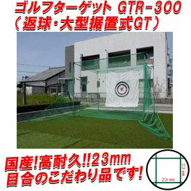 個人宅配送不可 ゴルフターゲット 返球 大型据置式GT GTR-300 目合い 23mm 高耐久 ゴルフネット 国産 南E 代引不可