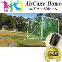 AirCage Home エアケージ ホーム [AN-G3025A] メーカー保証 1年 ゴルフ等 練習 ネット 空気 組立簡単 持ち運び 楽 フG…