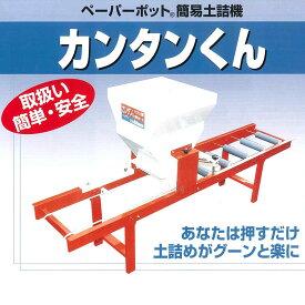 個人宅配送不可 カンタンくん ペーパーポット簡易土詰め機 ニッテン チェーンポット 培土入れ コンパクト 日本甜菜製糖 美善 代引不可