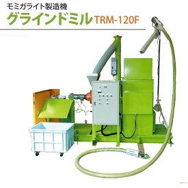 個人宅配送不可 もみ殻固形燃料製造装置 グラインドミル TRM-120F モミガライト 籾殻 暖房 加温用燃料 トロムソ カ施 送料無料 代引不可