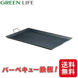 バーベキュー鉄板 CP-90 グリーンライフ 鉄板 BBQ アウトドア キャンプに アM D 【送料無料】