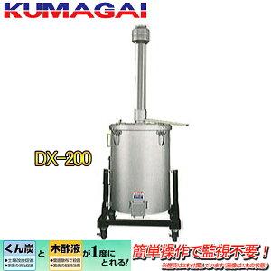 ミニくん炭機 DXA-200 自在キャスター付 ミニタイプ くん炭 木酢液作製 KUMAGAI モミガラ 熊谷農機 要フォークリフト 代引不可