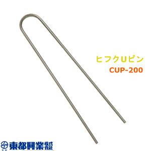 ヒフクUピン 200mm 10本×30袋 CUP-200 東都興業 ポリコーティング 防錆性抜群 硬鋼線使用 タ種 代引不可