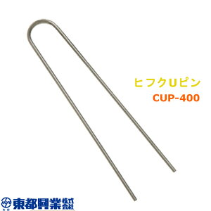 ヒフクUピン 400mm 10本×30袋 CUP-400 東都興業 ポリコーティング 防錆性抜群 硬鋼線使用 タ種 代引不可