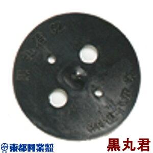 黒丸君 (10枚入り) BLK-R-10P 東都興業 シート押さえ金具 タ種 送料無料 代引不可
