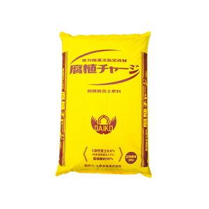 腐植チャージ 腐植酸苦土肥料 20kg 腐植酸 大興貿易 CEC向上 促進効果 肥料 補充 タ種 代引不可