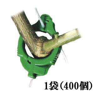 ライトキャッチ 緑 LC-G400 400個 × 10袋 シーム 茎と誘引紐を固定 ひも誘引用クリップ トマト ナス 果菜類 誘引具 簡単 軽量 タ種 送料無料 代引不可