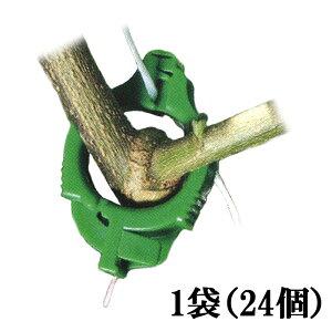 ライトキャッチ 緑 LC-G24 24個 × 90袋 シーム 茎と誘引紐を固定 ひも誘引用クリップ トマト ナス 果菜類 誘引具 簡単 軽量 タ種 送料無料 代引不可