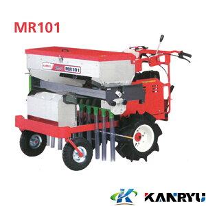 個人宅配送不可 肥料散布機 MR101 カンリウ工業 KANRYU 小型 適正散布 均一散布 コンパクト 粒状肥料 消石灰 ようりん ケイカル オK 送料無料 代引不可