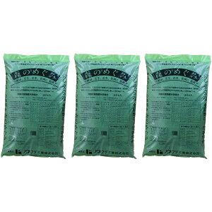 森のめぐみ 20L パネフリ工業 3袋セット 高級木炭入り 活性バーク堆肥 植物 100% 完熟タイプ 肥料 農業 農園 菜園 野菜 果樹園 芝生 花木 栽培 タ種 代引不可
