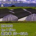 【個人宅配送不可】 4m × 50m 黒 遮光率55〜65% ワイドスクリーン 遮光ネット BK1008 寒冷紗 日本ワイドクロス タ種…