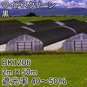 個人宅配送不可 2m × 50m 黒 遮光率40〜50% ワイドスクリーン 遮光ネット BK1206 寒冷紗 日本ワイドクロス タ種 代引不可