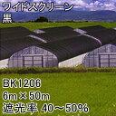 【個人宅配送不可】 6m × 50m 黒 遮光率40〜50% ワイドスクリーン 遮光ネット BK1206 寒冷紗 日本ワイドクロス タ種…