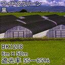 【個人宅配送不可】 6m × 50m 黒 遮光率55〜65% ワイドスクリーン 遮光ネット BK1208 寒冷紗 日本ワイドクロス タ種…