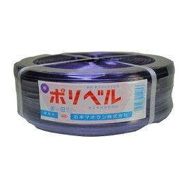 【10個】 ポリベル#24 紫 500m × 14mm ビニールハウス 用 バンド タ種 【送料無料】 【代引不可】