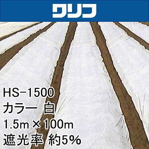1.5m × 100m 白 遮光率約5% ワリフ 遮光ネット HS-1500 寒冷紗 JX ANCI タ種 送料無料 代引不可