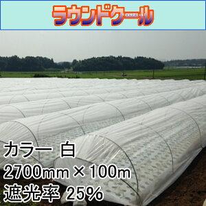 2700mm × 100m 白 遮光率25% ラウンドクール 遮光ネット 寒冷紗 JX ANCI タ種 送料無料 代引不可