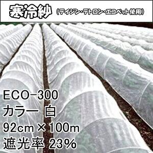 個人宅配送不可 92cm × 100m 白 遮光率23% 寒冷紗 (テイジン・テトロン・エコペット使用) 遮光ネット ECO-300 タ種 代引不可