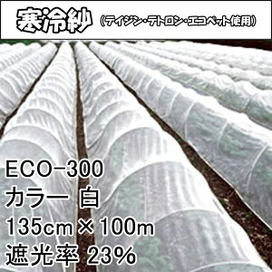 9月上旬出荷 個人宅配送不可 135cm × 100m 白 遮光率23% 寒冷紗 (テイジン・テトロン・エコペット使用) 遮光ネット ECO-300 タ種 代引不可
