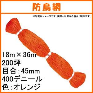 9本 国産 防鳥網 18m × 36m 200坪 45mm 目合 400デニール オレンジ 防鳥ネット 小商 代引不可