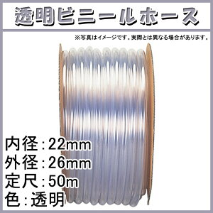 50m×1個 透明ビニール ホース 透明 内径 22mm ×外径 26mm 中部ビニール カ施 送料無料 代引不可