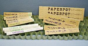 チェーンポット CP304 CP-304 ネギ、花き類 264鉢 3.8×3.8cm (150冊入り) ひっぱりくん用 紙筒 ニッテン タ種 代引不可
