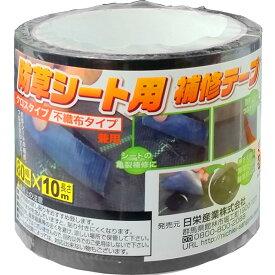 36巻 防草シート補修テープ 黒 80mm×10m クロスタイプ 不織布タイプ 兼用 国産 日A 送料無料 代引不可