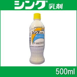 シング乳剤 500ml 水稲除草剤 農薬 イN 送料無料 代引不可