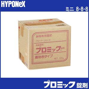 ミニ 8-8-8 プロミック錠剤 遅効き 10kg 置き肥 ハイポネックス HYPONeX タ種 個人宅配送不可 代引不可