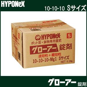 グローアー錠剤 Sサイズ 9.3kg 花壇苗・野菜苗・鉢物専用肥料 タ種 送料無料 代引不可