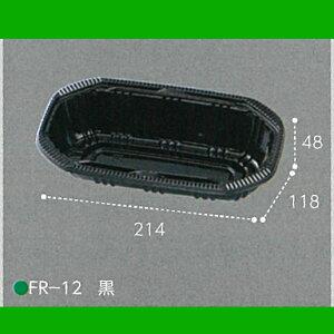 個人宅配送不可 1200枚 FR-12 黒 214×1118×高48mm CP003746 A-PET 桃 梨 リンゴ ブドウ 柿 青果物容器 エフピコチューパ カ施 代引不可