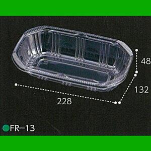 個人宅配送不可 1000枚 FR-13 透明 228×132×高48mm CP003747 A-PET 桃 梨 リンゴ ブドウ 柿 青果物容器 エフピコチューパ カ施 代引不可
