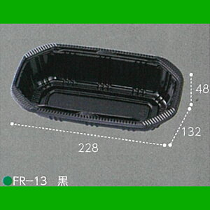 個人宅配送不可 1000枚 FR-13 黒 228×132×高48mm CP003748 A-PET 桃 梨 リンゴ ブドウ 柿 青果物容器 エフピコチューパ カ施 代引不可