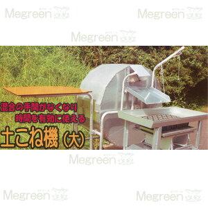 受注生産品 納期2か月 個人宅配送不可 土こね機 大 300L 培養土・肥料まで均一 混合機 メグリーン タ種 代引不可