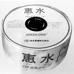 1000m巻 恵水 グリーンドリップ 潅水 チューブ ピッチ20cm x 厚0.20mm×内径約16mm トーエー 共B 送料無料 代引不可