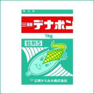 5個 殺虫剤 デナポン粒剤5 1kg とうもろこし専用 三明 農薬 イN 送料無料 代引不可
